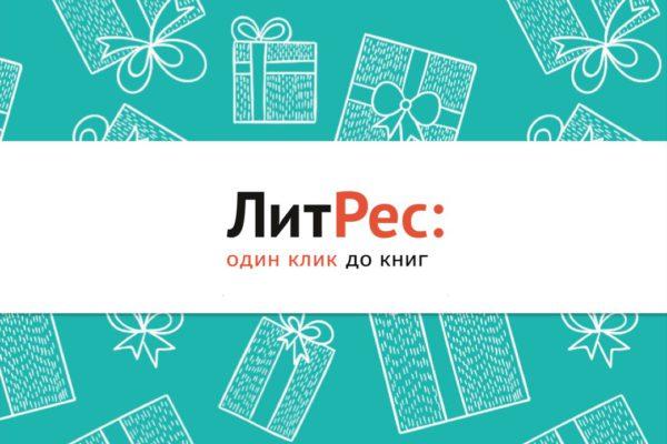 ЛитРес_presents